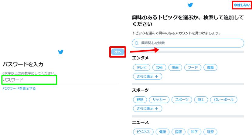 PC版Twitterアカウント作成4