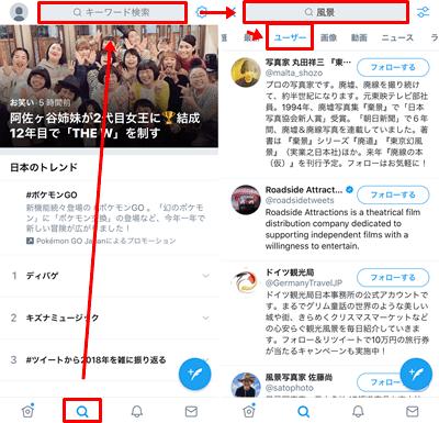 Twitterの「ユーザー」検索