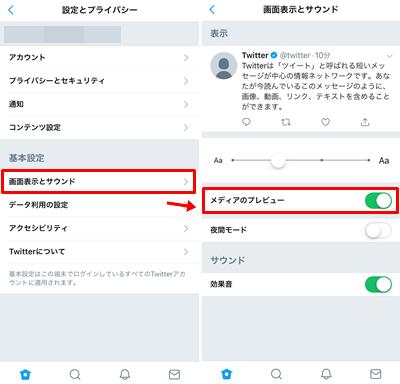 スマホアプリ版Twitterでの設定2