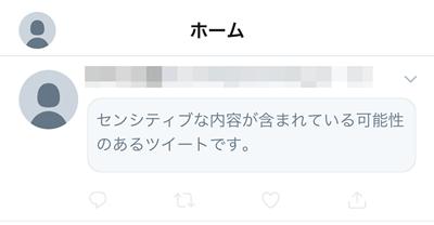 センシティブな内容のツイート
