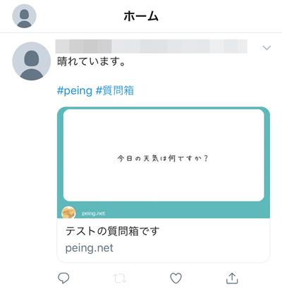 質問への回答