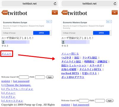 twittbot-ユーザ登録