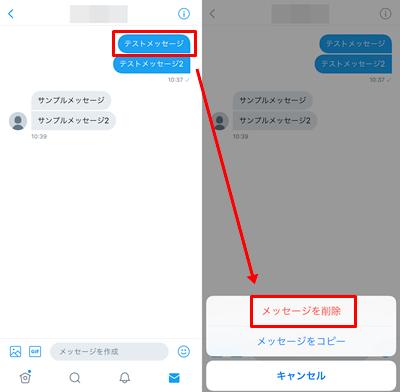 自分のメッセージの削除