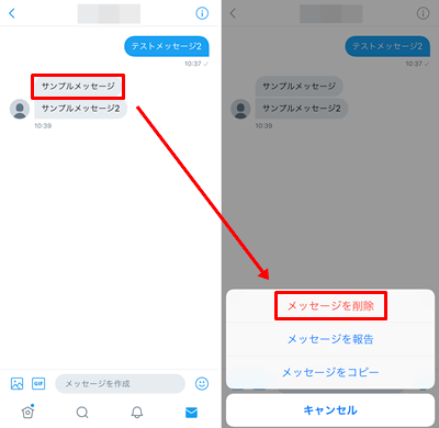 相手のメッセージの削除