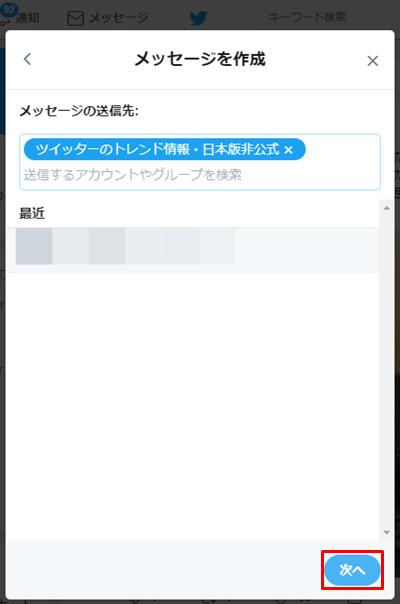 ブラウザ版TwitterでのDM送信