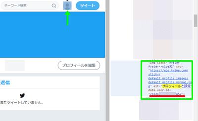 ソース(HTML)から確認