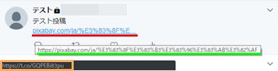 URL短縮化の様子