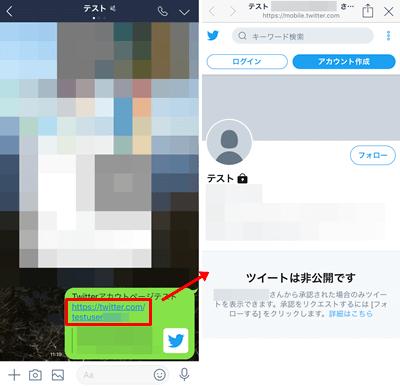 外部アプリへのTwitterアカウントURLの貼り付け