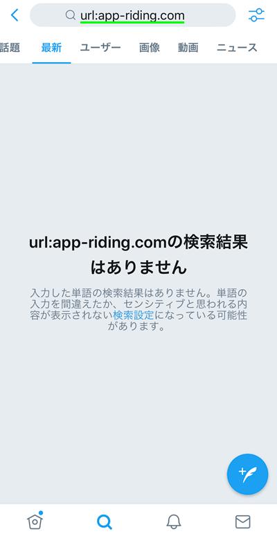 URL検索-留意点