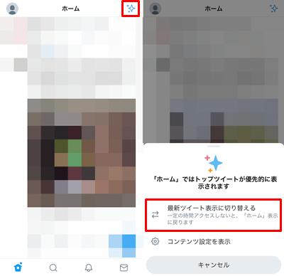 タイムラインの優先順位変更方法-スマホ版Twitter