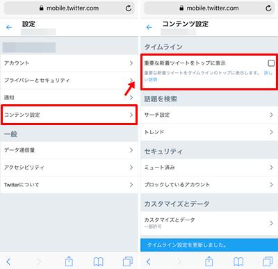 タイムラインの優先順位変更方法-ウェブTwitter