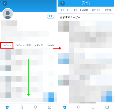 iPhone端末での「おすすめユーザー」の見方
