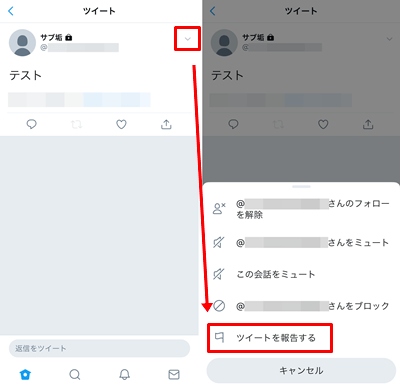 報告 twitter スパム