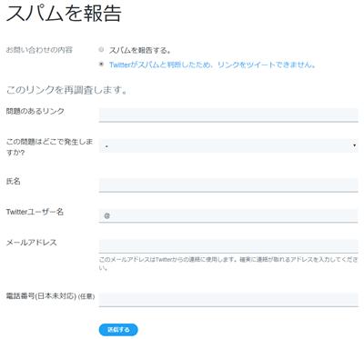 リンクのスパム認定の解除