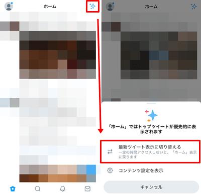 スマホアプリ版Twitterでの設定