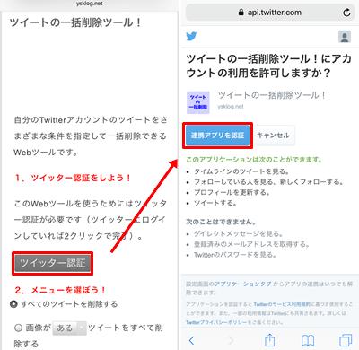 「ツイートの一括削除ツール!」で削除する方法