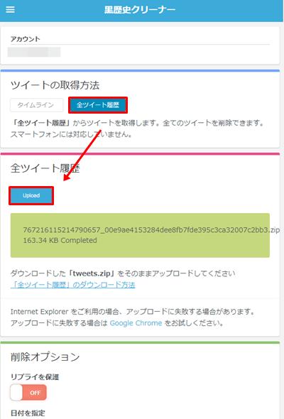 「全ツイート履歴」から取得して削除する方法