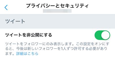 非公開アカウント(鍵アカウント)のツイート