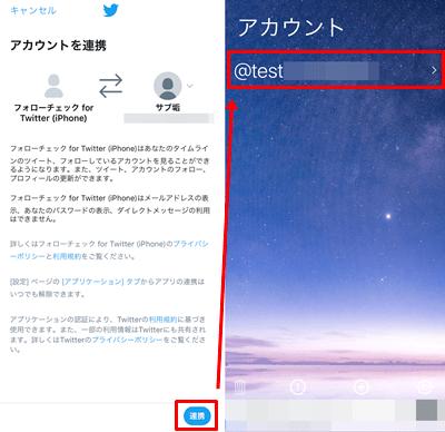 Twitterのフォロー整理アプリ『フォローチェック』
