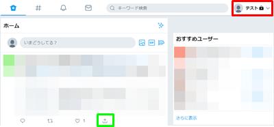 PCでモバイル版Twitterにアクセス