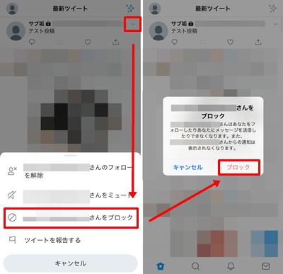 ツイートからブロックする方法