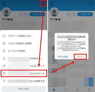 プロフィール画面からブロックする方法