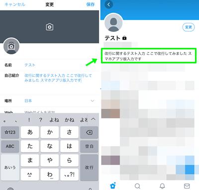 スマホアプリ版Twitterでの改行の様子