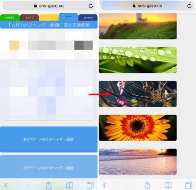 「Twitterのヘッダー画像に使える画像集」のヘッダーフリー素材