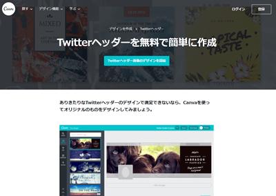 ヘッダー作成サイトやアプリ