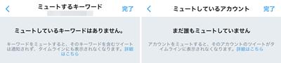 Twitterのミュートとは