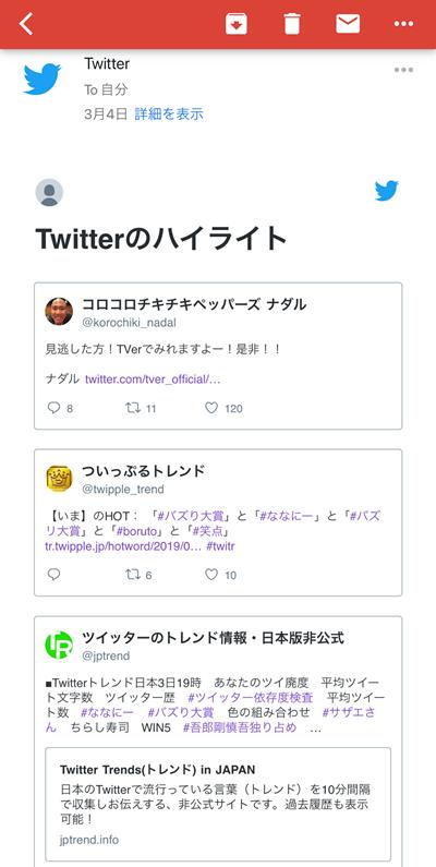 Twitterのメール通知