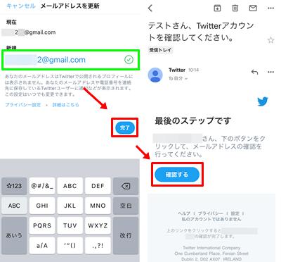 スマホアプリ版Twitterからの変更