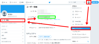 PC版Twitterからの変更