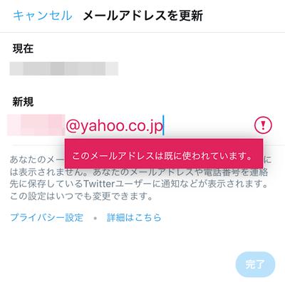 メールアドレス変更の留意点
