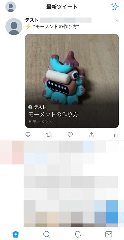ツイートによる共有