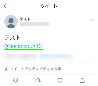 @ツイート