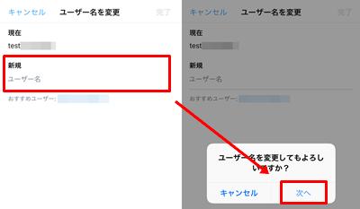 スマホアプリ版Twitterでの変更方法
