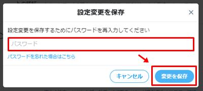 PC版Twitterでの変更方法