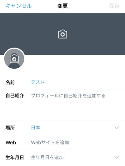 プロフィール情報