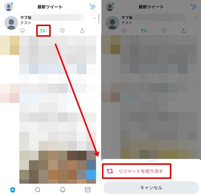 リツイートの削除方法