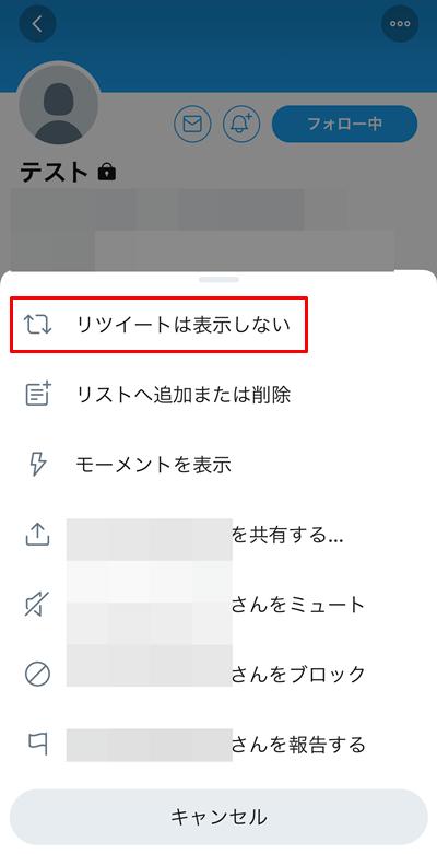 スマホアプリ版Twitterでの非表示方法