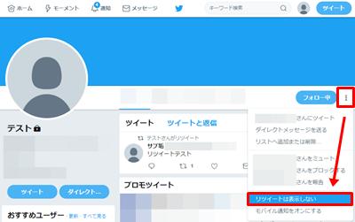 PC版Twitterでの非表示方法
