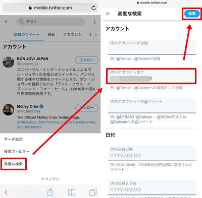 モバイル版Twitterでの「高度な検索」