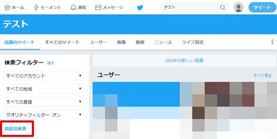 PC版Twitterでの「高度な検索」