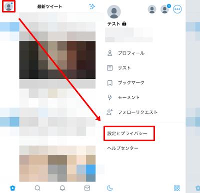 スマホアプリ版Twitterでのログアウト