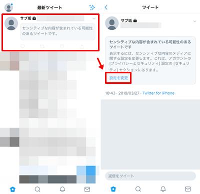 スマホアプリ版Twitterでの表示方法