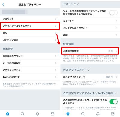 Twitterでの位置情報設定