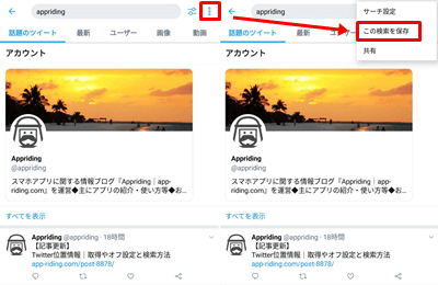 Androidアプリ版Twitterでの保存方法