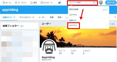 PC版Twitterでの削除方法