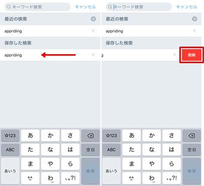 iPhone端末のスマホアプリ版Twitterでの削除方法